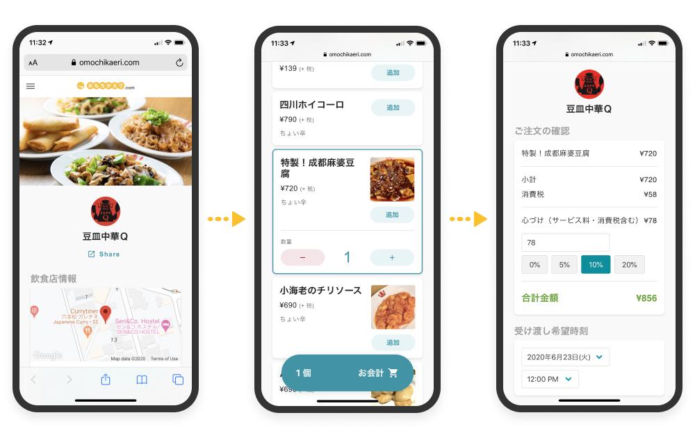 「おもちかえり.com」店舗サイトページ