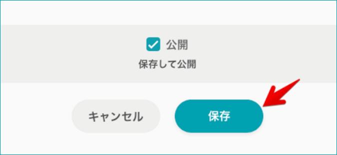店舗情報の登録画面の保存ボタン