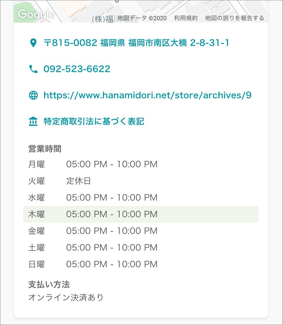 「おもちかえり.com」の店舗ページの例