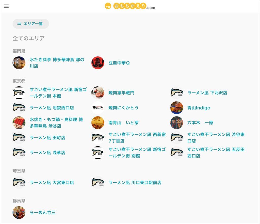 【おもちかえり.com】登録飲食店
