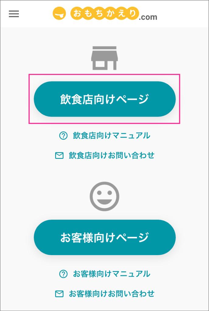 【おもちかえり.com】の「飲食店向けページ」ボタン