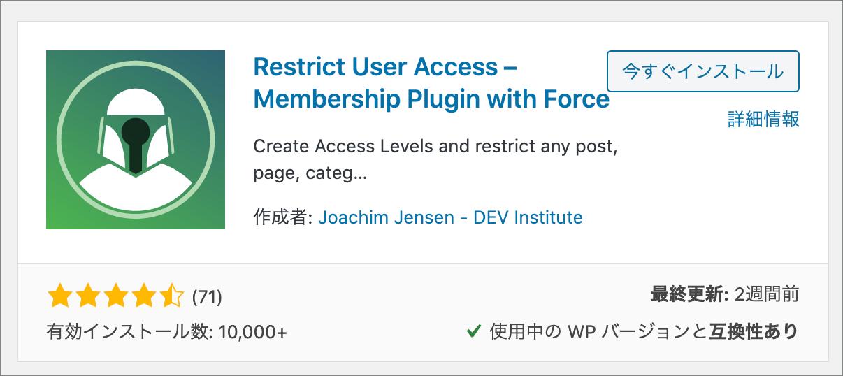 「Restrict User Access」今すぐインストールの画像