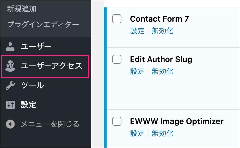 管理画面メニューでの「Restrict User Access」表示