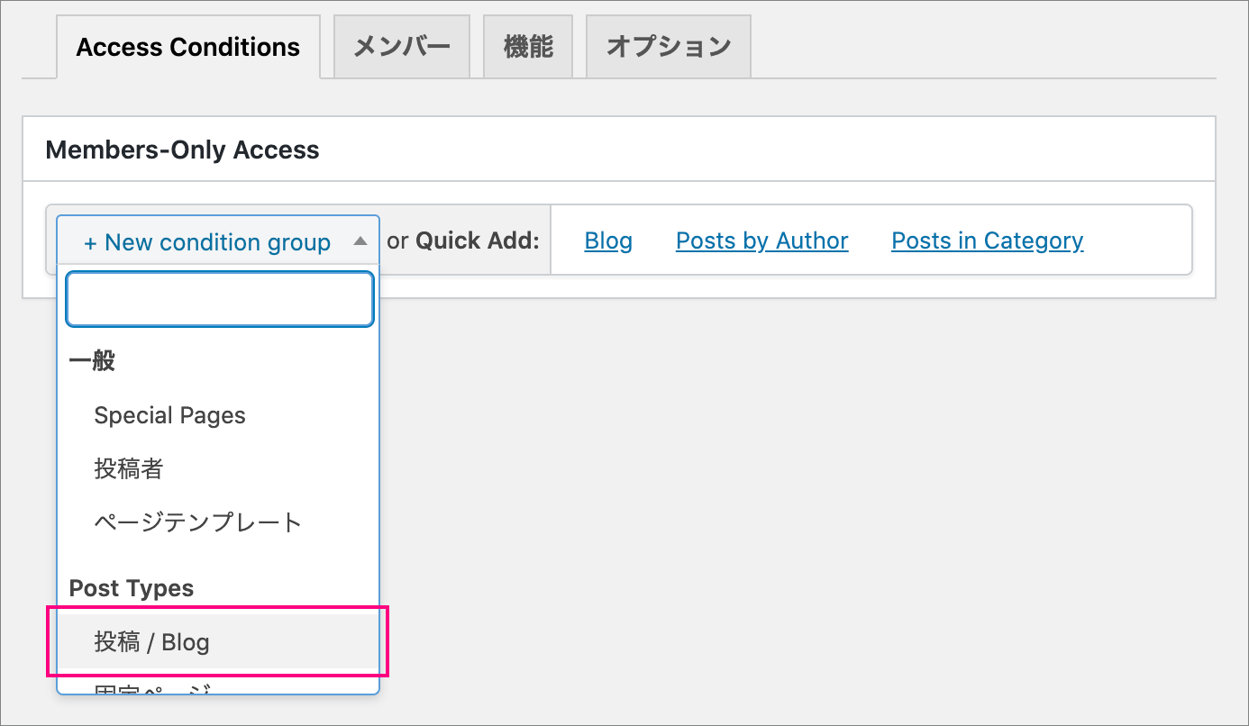 「Access Contions」の設定画面