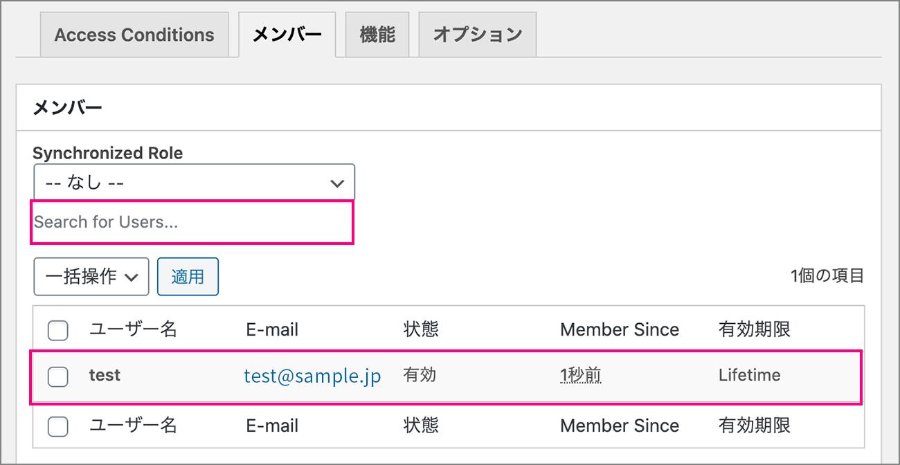「メンバー」タブの設定画面