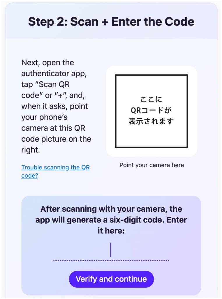 QRコード表示とコードの入力画面