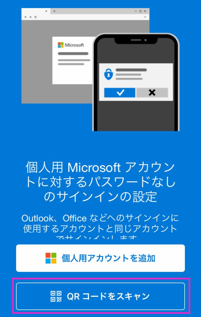 「Microsoft Authenticator」アプリの最初の画面