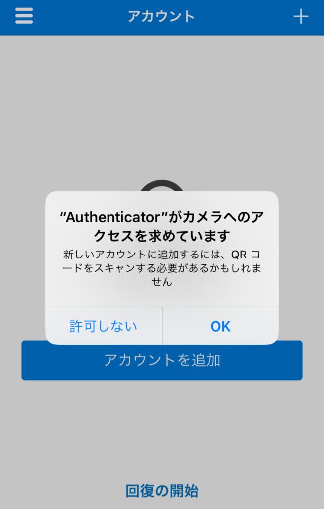 「Microsoft Authenticator」アプリのカメラへのアクセス許可画面