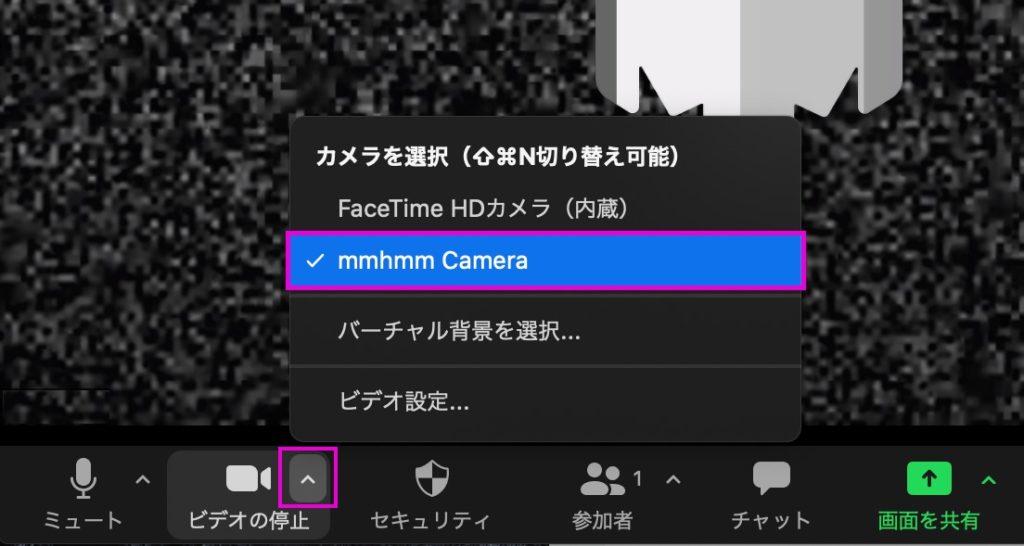「mmhmm」と「Zoom」の繋ぎ方