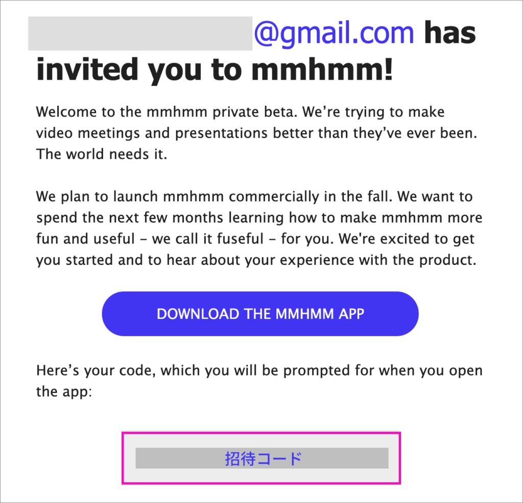 「mmhmm」の招待メール