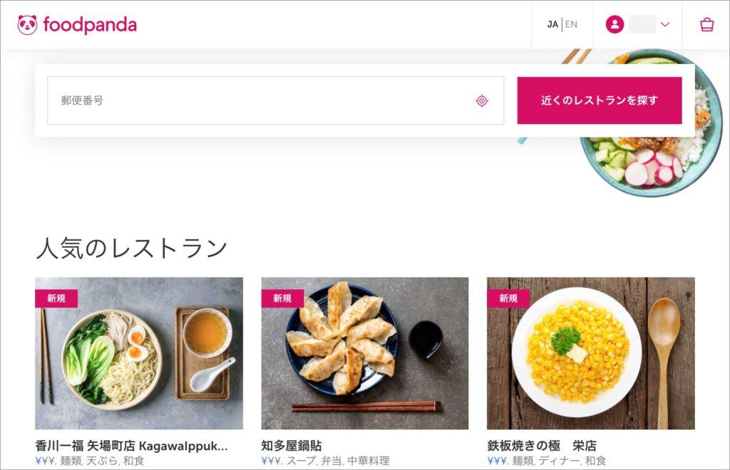 「Foodpanda」のPCサイト