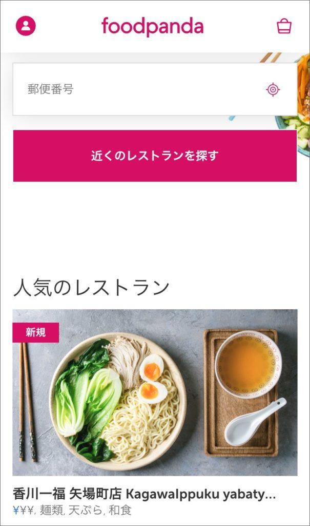 「Foodpanda」のモバイルサイト