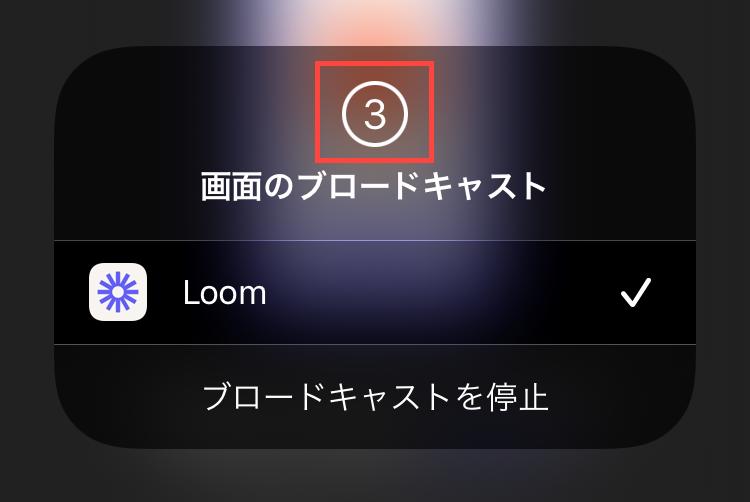 loomのiOSアプリ画面の録画スタートカウントダウン表示